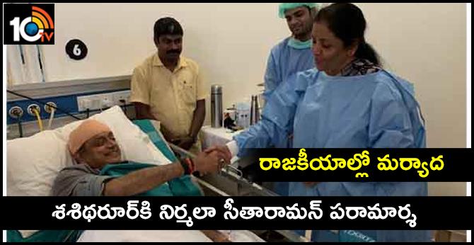 Nirmala sitharaman Visits Shashi Tharoor In Hospital