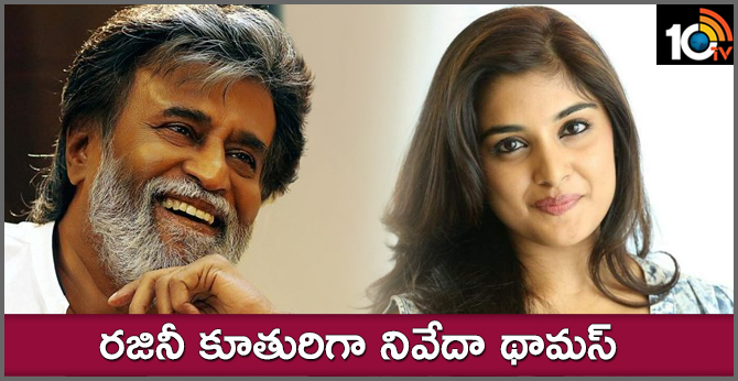 Nivetha Thomas to play Rajinikanth's daughter in Darbar?
