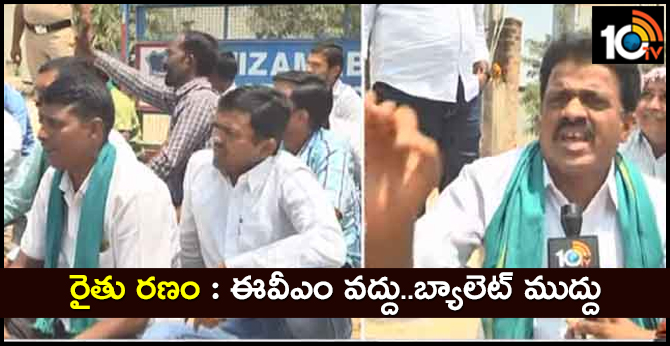Nizamabad Farmers Protest | TS Elections 2019
