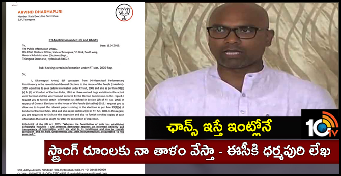 Nizamabad Lok Sabha constituency BJP candidate Dharmapuri Arvind filed a petition