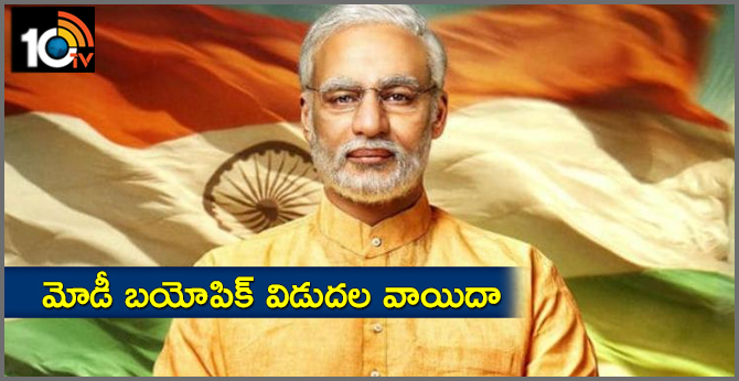 No PM Narendra Modi biopic release today