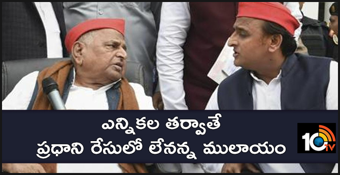 Not a contender for PM's post, says Mulayam