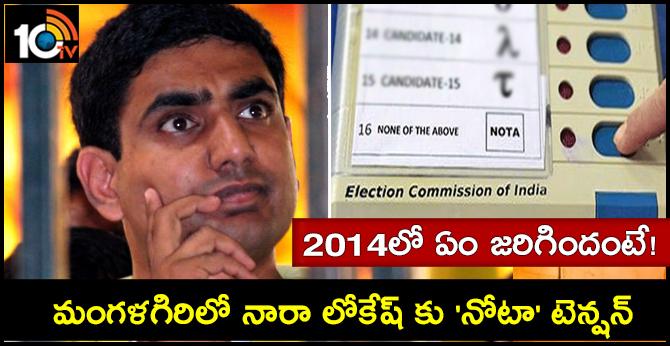 Nota Votes Tension to Nara Lokesh in Mangalagiri