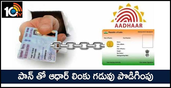 Govt extends deadline for linking PAN with Aadhaar  up to September 30