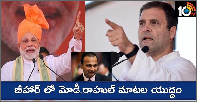 PM Modi is Anil Ambani's chowkidar, says Rahul Gandhi in Bihar