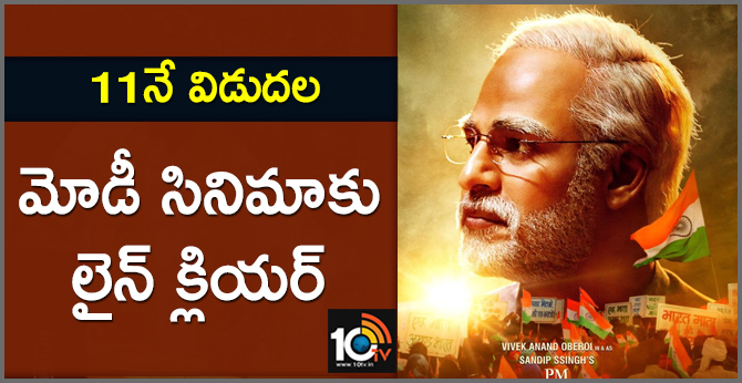 PM Narendra Modi film to release on April 11,' tweets director Omung Kumar