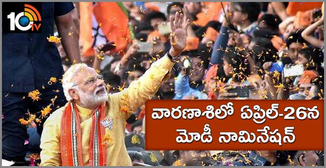 PM Narendra Modi to file nomination from Varanasi on April 26