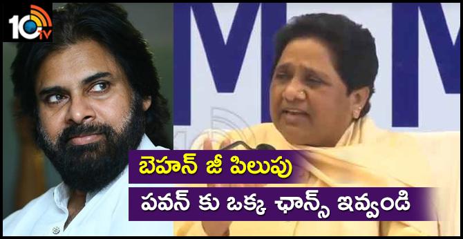 Pawan Kalyan And Mayawati Live
