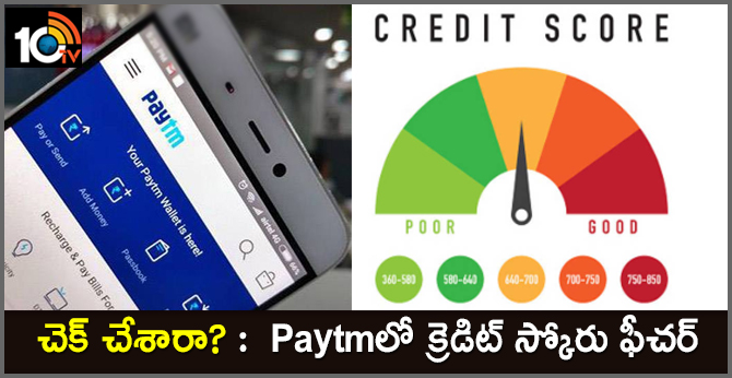 Paytm launches credit score check facility for app users