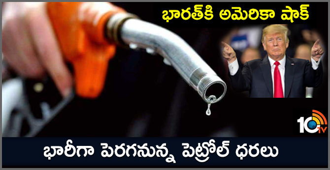 Petrol Prices To Go High
