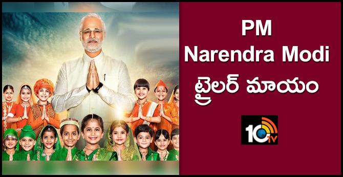 Pm Narendra Modi Biopic Trailer Missing In Youtube-10TV