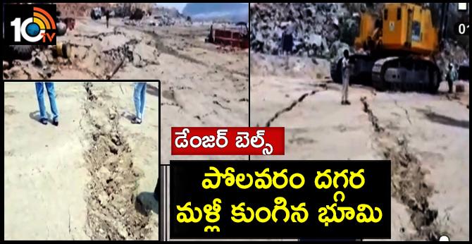 Polavaram Danjor Bells | Huge cracks on Polavaram project