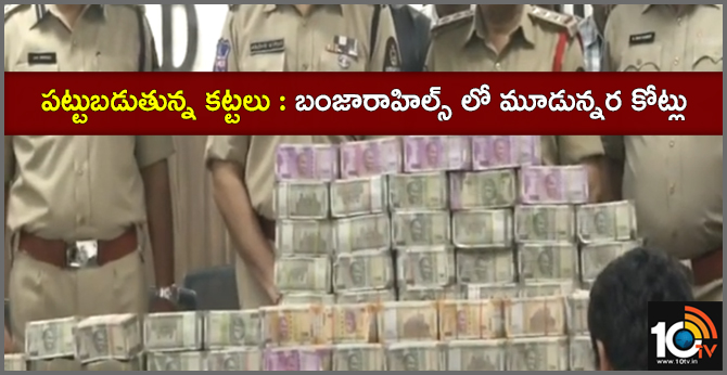Police seized Rs.3.30 crore in Banjara Hills PS surrounding