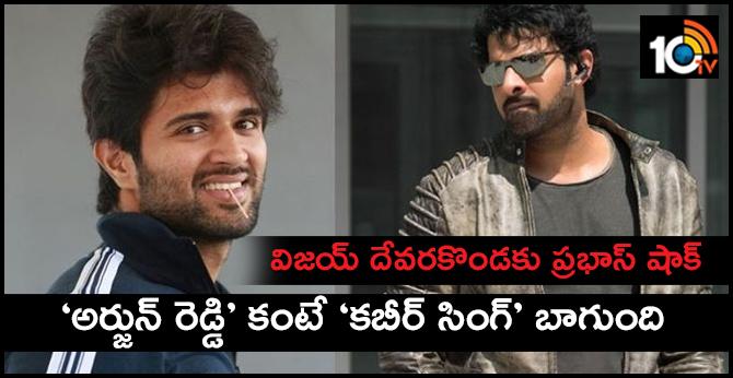 Prabhas Shock for Vijay Devarakonda
