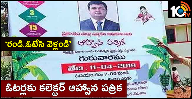 'Come on .. Go to Vote': Prakasham Ongole collector Invitation card
