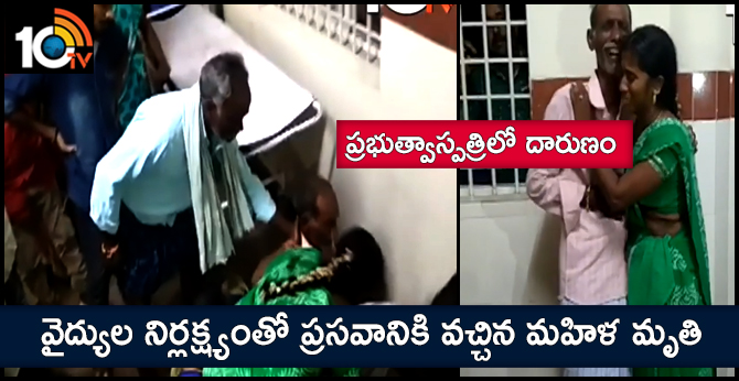 Pregnant death due to neglect of doctors in govt hospital