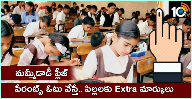 Private schools offer to give extra marks to students whose parents vote in Loksabha elections