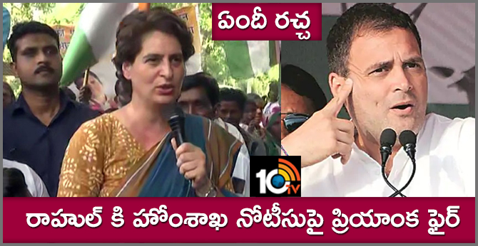 Priyanka Gandhi Vadra on MHA notice to Rahul Gandhi over citizenship
