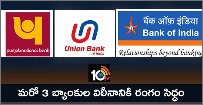 Punjab National Bank, Union Bank, Bank of India in talks for merger