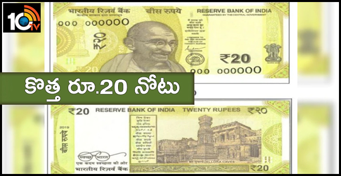 RBI to issue new Rs 20 denomination notes
