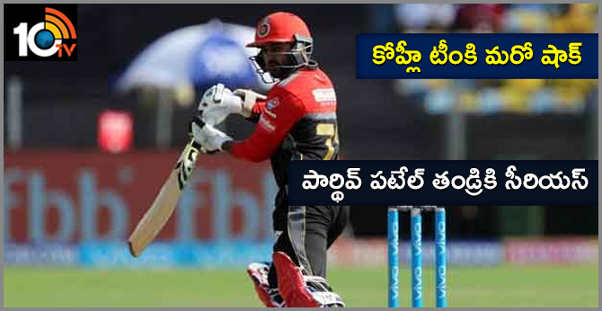 RCB SHOCKING: PARTHIV PATEL FATHER SUFFERING WITH brain haemorrhage