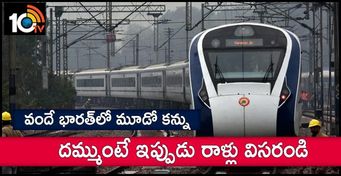 Railways fit Vande Bharat Express with cameras