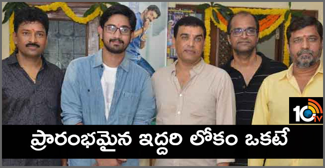 Raj Tarun Iddari Lokam Okate Launching-10TV