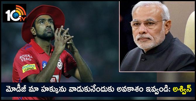Ravichandran Ashwin Tweets Request To PM Modi In IPL
