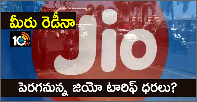 Reliance Jio may hike prices to meet Rs 9,000 cr annual spend on capacity lease deals
