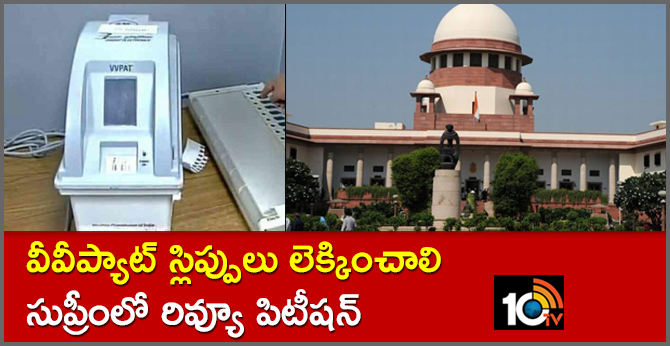 Review petition in the Supreme Court on counting of VVi slips