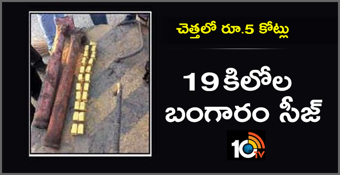 Rs 5 crore gold found hidden in scrap pipes, importer held