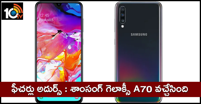 Samsung Galaxy A70 in-display fingerprint sensor launched in India