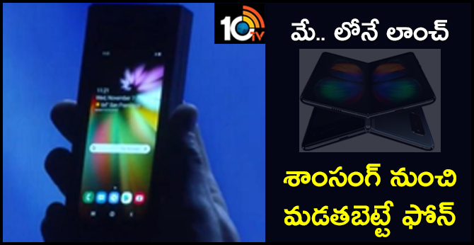 Samsung Galaxy Fold launching in India, May,