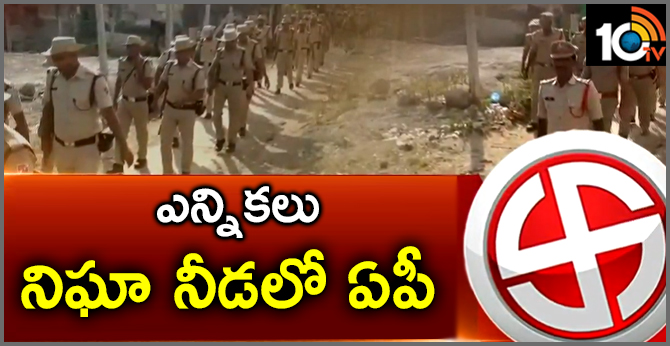 Security in the area of troubled polling stations in Andhra Pradesh