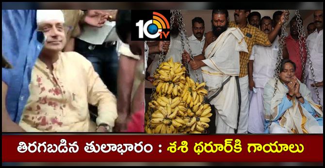Shashi Tharoor Injured In Kerala Temple