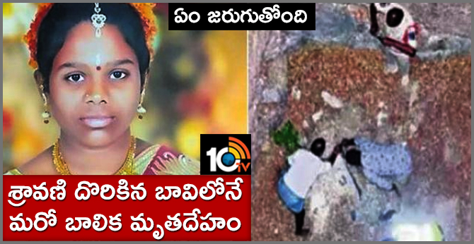 Shravani Murder Case, Another Girl Dead Body Found In Well At Hazipur
