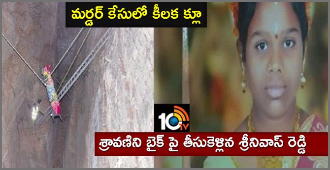 Sravani Murder Case, CCTV Footage Found