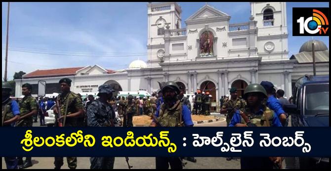 Sri Lanka Blasts : Indian Helpline Numbers