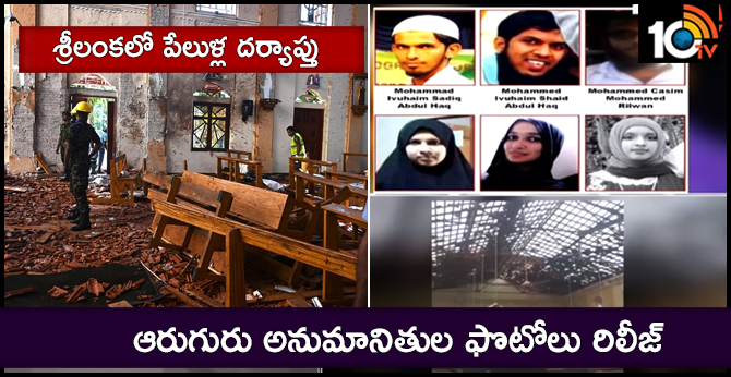 Sri Lanka Serial Bombs Releases Photos Of Suspects