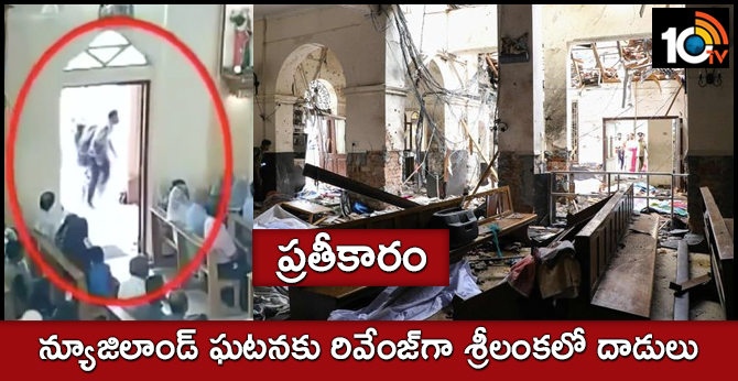 Sri Lankan junior defense minister Ruwan Wijewardene said that this is Revenge for NZ by ISIS