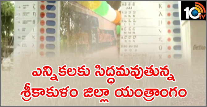 Srikakulam district administration is preparing for elections