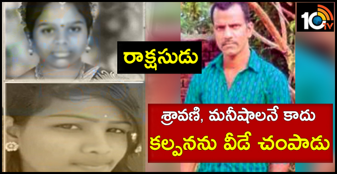 Srinivas Reddy Murders Kalpana