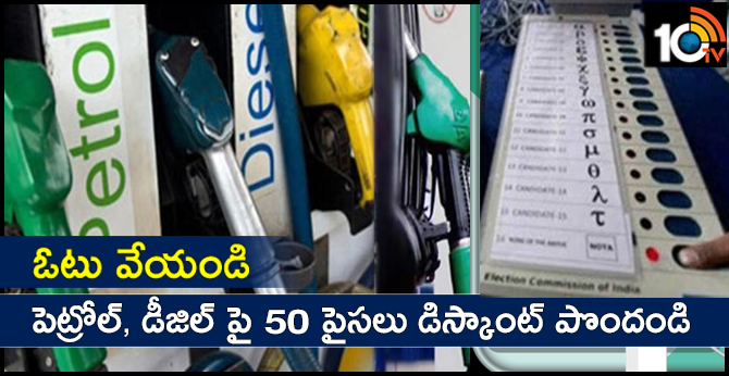 Subsidy on petrol diesel for those who exercise their right to vote