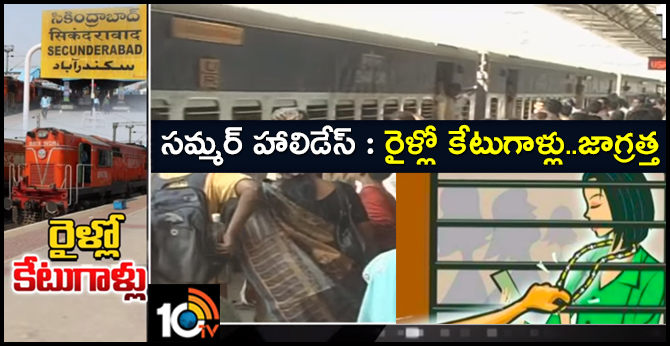 Summer Holidays Thieves Hulchul In Trains