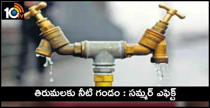 Summer Water Problem At Tirumala