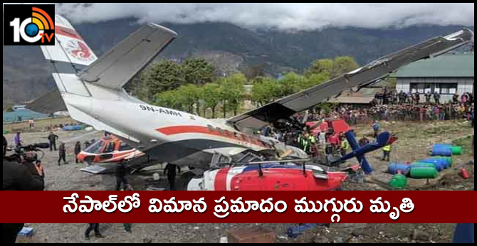 Summit Air crash at Tenzing Hillary Airport in Lukla
