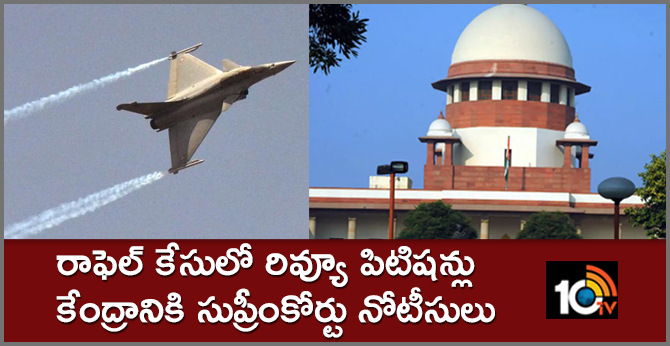 Supreme Court notices to the Center govt in rafel deal case
