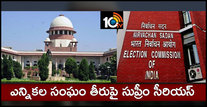 Supremec Court Serious on Election Commission