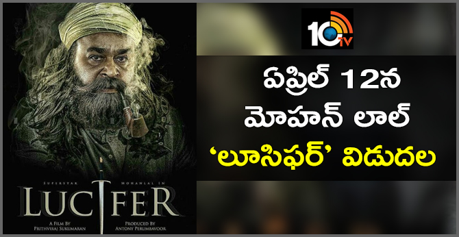 Suresh Productions To Release Mohanlal Lucifier Movie In Telugu