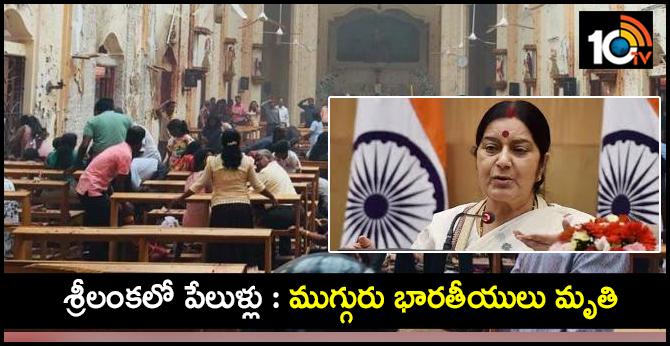 Sri Lanka blasts, Sushma Swaraj identifies 3 Indians killed in attacks